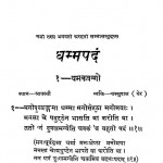 Dhampand by त्रिपिटिकाचार्य भिक्षु धर्मरक्षित - Tripitkachary Bhikshu Dharmrakshit