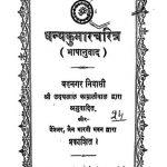 Dhanyakumarcharitra by उदयलाल काशलीवाल - Udaylal Kashliwal