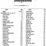 Dhirgajivan Aur Arogya Bhag-4 by दामोदर सातवलेकर - Damodar Satavlekar