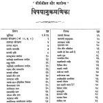 Dirghjivan Aur Arogya Part-4 by दामोदर सातवलेकर - Damodar Satavlekar