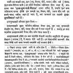 Dravyagunvigyaanam Part-i by बालकृष्ण शर्मा - Balkrishn Sharma