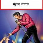 Elvis Presley- Comic by पुस्तक समूह - Pustak Samuhसैडल बैक - SADDLE BACK
