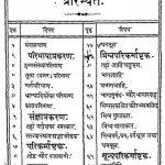 Ganitlilavati by भास्कराचार्य - Bhaskaracharya