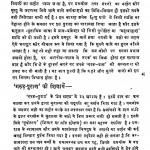 Garud Purana Khand-i by पंडित श्रीराम शर्मा - Pandit Shriram Sharma