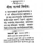 Geeta Tatyaparya Nirnaya by अज्ञात - Unknown