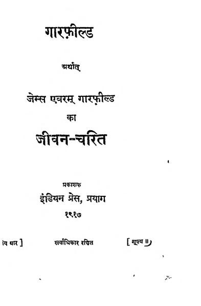 Book Image : गारफील्ड  - Gharfield
