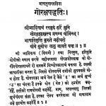 Goraksh Paddhati by