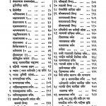 Gyanarnava by आचार्य शुभचन्द्र - Aacharya Shubhachandra