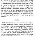 Harsha Charitr by जगनाथ पाठक - Jagnath Pathak