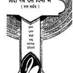 Hindi Ratan Das Dino Mai by अज्ञात - Unknown