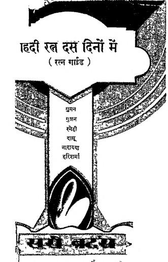 Book Image : हिन्दी रत्न दस दिनों में - Hindi Ratan Das Dino Mai