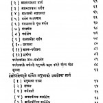 Isha Upnishad Atmagyan Adhyaya-40 by दामोदर सातवलेकर - Damodar Satavlekar