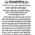 Ishadhyastopanishad by रामस्वरूप शर्मा - Ramswarup Sharma