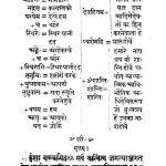 Ishavasyopanishad by अज्ञात - Unknown