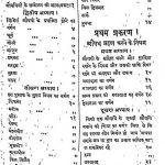 Jagatguru Shrichandra Digvijayam Mahakavya by श्रीमद खिलानन्द - Shrimad Khilanand