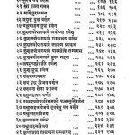 Jaiminipuran Bhasha by अज्ञात - Unknown