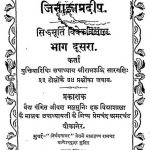 Jinagyadeep Bhag Ii by रामरिधिसर गाणी - Ramridhisar Gani