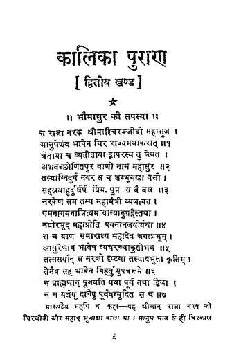 Book Image : कालिका पुराण द्वितीय खंड - Kalika Puran Vol-2