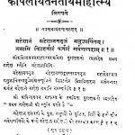 Kapilayntnatirthmahatasya by विष्णुदत्त शुक्ल - Vishnudutt Shukla