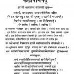 Katopanishad Bashyam by श्री शंकराचार्य - Shri Shankaracharya
