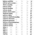 Kavyamimansa by केदारनाथ शर्मा सारस्वत - Kedarnath Sharma Saraswat