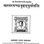 Khartargachha Brihdgurvavali by आचार्य जिनविजय मुनि - Achary Jinvijay Muni