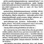 Kumudinichandra by मुनि दिव्यानंद - Muni Divyanand