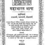 Mahabharat Bhasha (shanti Purav) Rajdharam Papdharam Mox Dharam by नवल किशोर - Naval Kishor