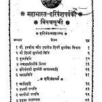 Mahabharat Harivansh - Poorvardha by पंडित रामचंद्र शर्मा - Pandit Ramchandra Sharma