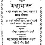 Mahabharat (mool Sanskrit Tatha Hindi Anuvad) Bhag-3 by गंगाप्रसाद - Gangaprasad