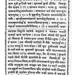 Mahabharat (sauptik Parv) by रामस्वरूप शर्मा - Ramswarup Sharma