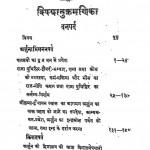Mahabharat (vol - Iv) by गंगाप्रसाद शास्त्री - GANGAPRASAD SHASTRI