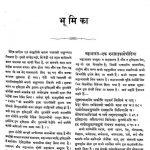 Mahbharat Aadiparv by दामोदर सातवलेकर - Damodar Satavlekar