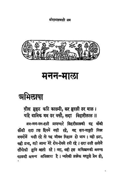 Book Image : मनन माला - Manan-mala