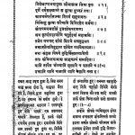 Mhabharat (anushasnparv-7) Ank 103 by दामोदर सातवलेकर - Damodar Satavlekar