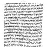 Mitakshara Satik Maryada Paripati Samachar by डॉ. दुर्गा प्रसाद - Dr. Durga Prasad