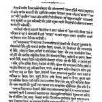 Mitakshara Satik Vyavharkand Ka Mulsahit Bhasha Anuvad by दुर्गाप्रसाद - Durgaprasad