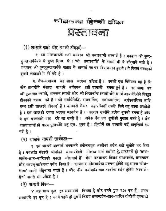Mokshashastra And Tatwarthsutra by रामजी माणेकचंद दोशी - Ramji Manekachand Doshi