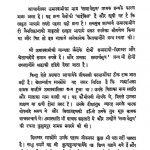 Mokshashastra Sateek by पंडित पन्नालाल जैन - Pandit Pannalal Jain