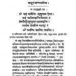 Mundkoupnishat by गंगाधर चिंतामण भानू - Gangadhar Chintaman Bhanu