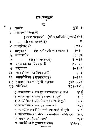 Book Image : न्याय दीपिका - Nyaye- Deepika