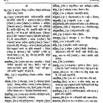 Padma Chandra Kosha by पंडित गणेश उदित शास्त्री - Pandit Ganesh Udit Shastri