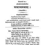 Parmatmatmprakash by पंडित मनोहरलाल शास्त्री - Pandit Manoharlal Shastri