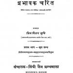Prabhachndra Acharya Prabhavak Charit by आचार्य प्रभाचन्द्र - Aacharya Prabhachandra