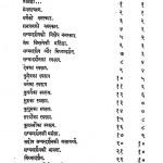 Prabodhasagar by लालाराम जैन - Lalaram Jain