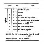 Pracheen Bhagwatgeeta by स्वामी मंगलानंद पुरी - swami Mangalanand Puri