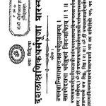 Prakrtdadhalashnikdharmjaymala by अज्ञात - Unknown