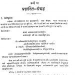 Prashashith Sangrah by