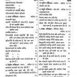 Prasmrati Prakarnam by राजकुमार - Rajkumar