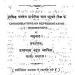 Pratinidhi by जॉन स्टुअर्ट मिल - Jon Stuart Mil